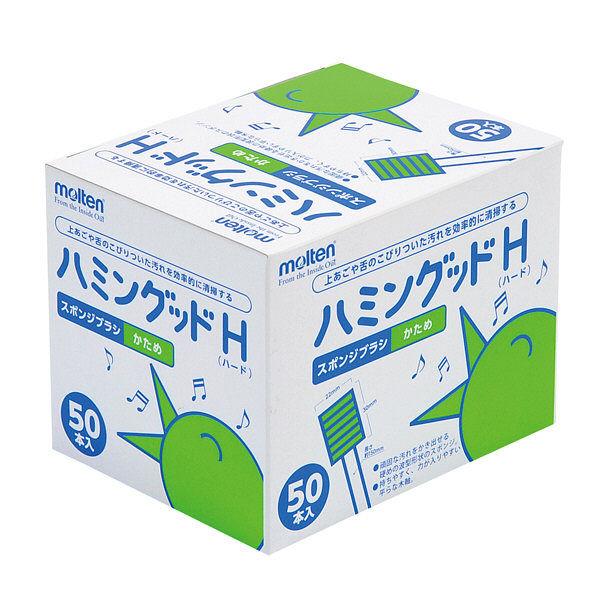 モルテンハミングッドH1箱(50本入)