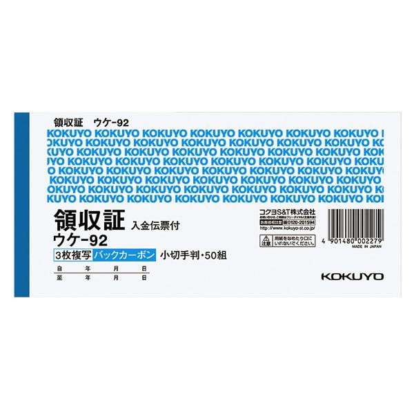 コクヨ BC複写領収証バックカーボン小切手判ヨコ型3枚複写 ウケ-92 1袋(10冊入)