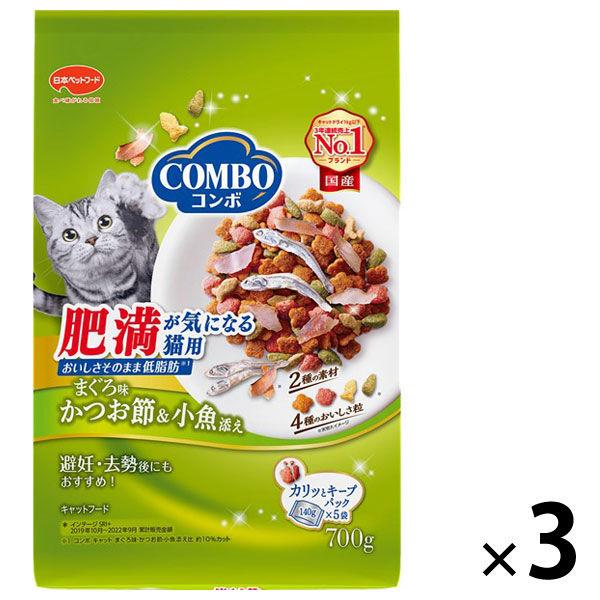 コンボキャット肥満猫700g×3