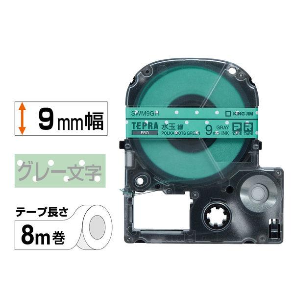 テプラPROテープ 水玉緑 9mm