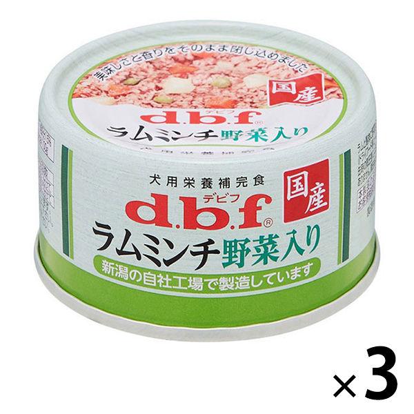 デビフ ラム 野菜入 65g 1缶×3