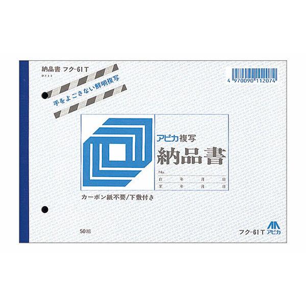 アピカ 納品書(B6) フク-61T 1袋(10冊入)