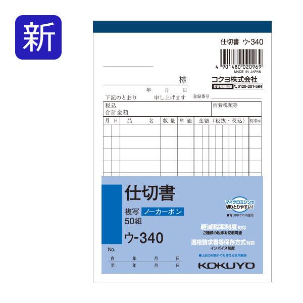 アスクル】コクヨ NC複写簿ノーカーボン仕切書A6タテ型10行50組 ウ-340 ...