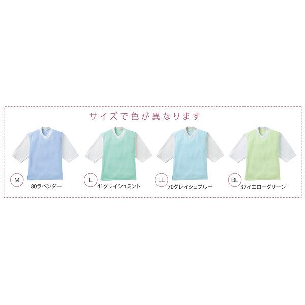 トンボ キラク 前開き検診用シャツ グリーン BL BL CR834-37 1枚  (取寄品)