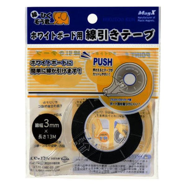 マグエックス ホワイトボード用罫線引きテープ 幅3mm MZ-3