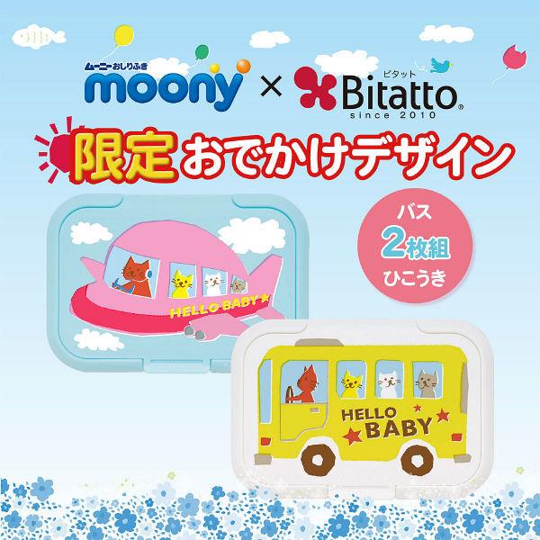 ビタットAirplane+Bus
