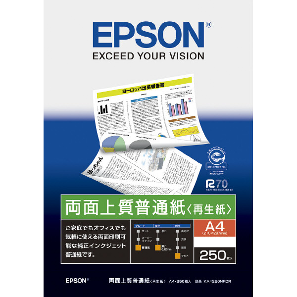 エプソン 両面上質普通紙(再生紙) A4 KA4250NPDR 1冊(250枚入)