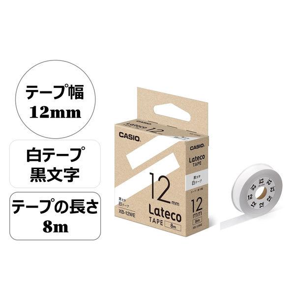 ラテコ 白テープ 12mm 1個
