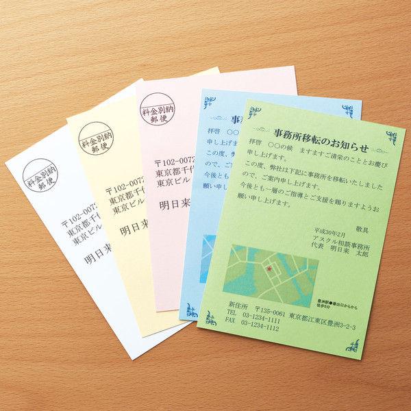アスクル マルチプリンタ上質紙(はがきサイズ) ブルー 1冊(200枚入)カード用紙