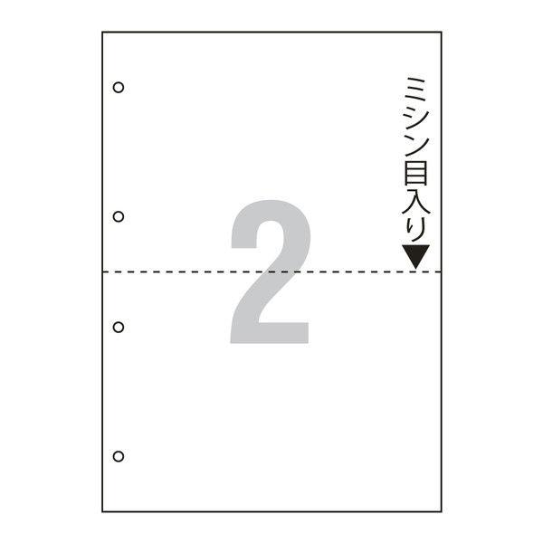 アスクル マルチプリンタ用紙 A4 2面 4穴 複写タイプ ノーカーボン 1冊(500枚入)