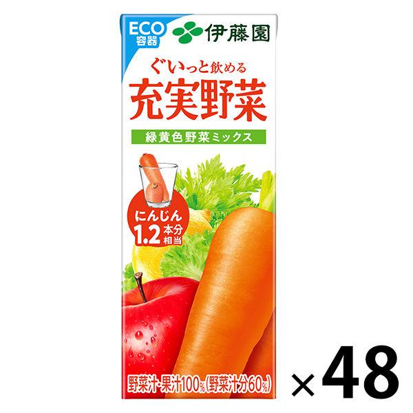 野菜 伊藤園