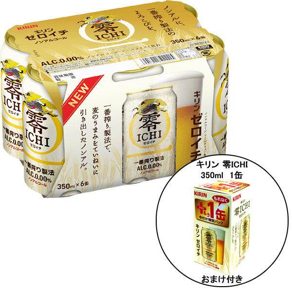キリン 零ICHI ゼロイチ 6缶+1缶