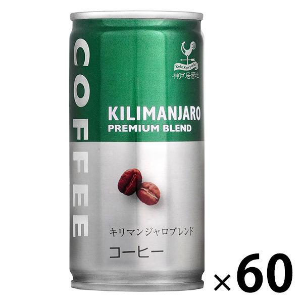 キリマンジャロブレンド 185g 60缶