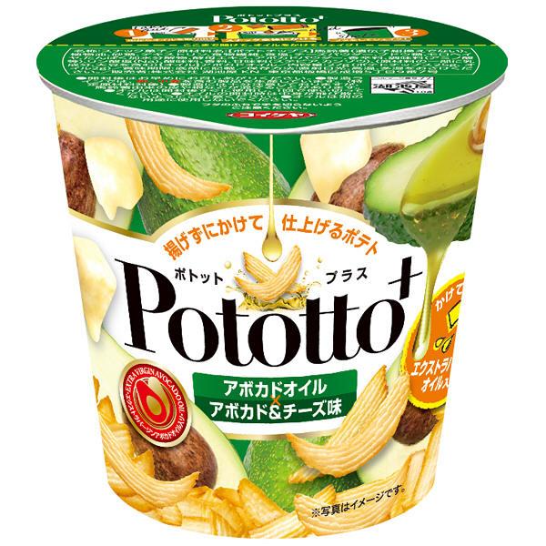 ポトット+アボカドオイル