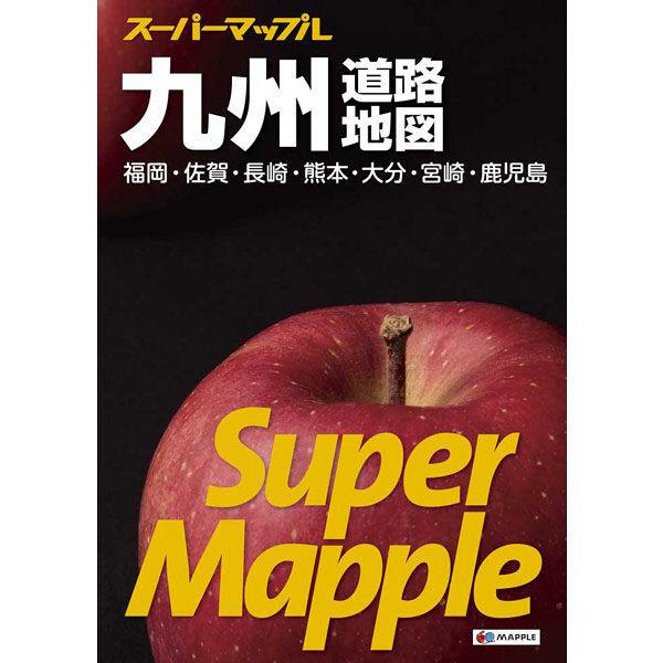 スーパーマップル 九州  昭文社