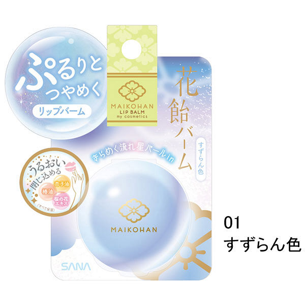 舞妓はん 花飴バーム 01(すずらん色)