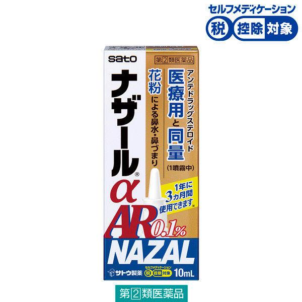 ナザールαAR0.1%