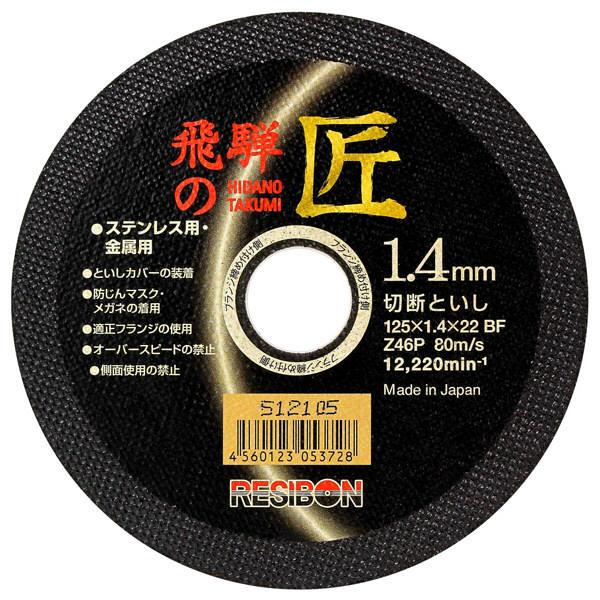 アスクル】切断砥石 飛騨の匠125...