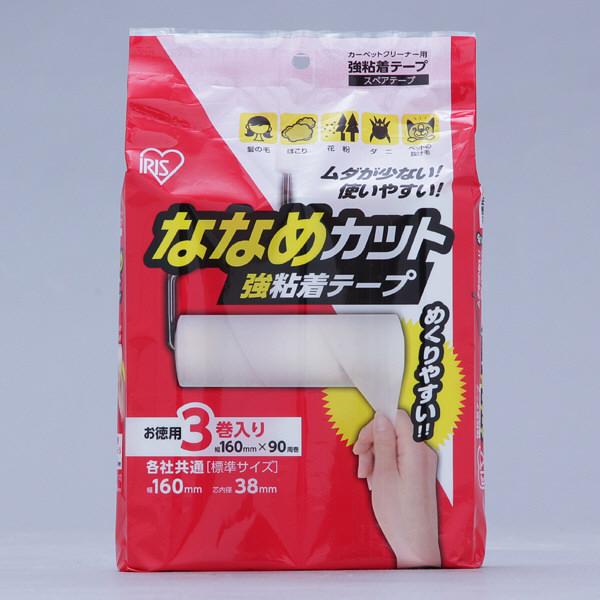 カーペットクリーナー用 強粘着テープ3巻