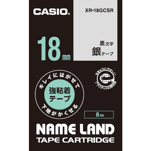 カシオ ネームランドテープ キレイにはがせて下地がかくせる強粘着テープ 18mm 銀テープ(黒文字) 1個 XR-18GCSR
