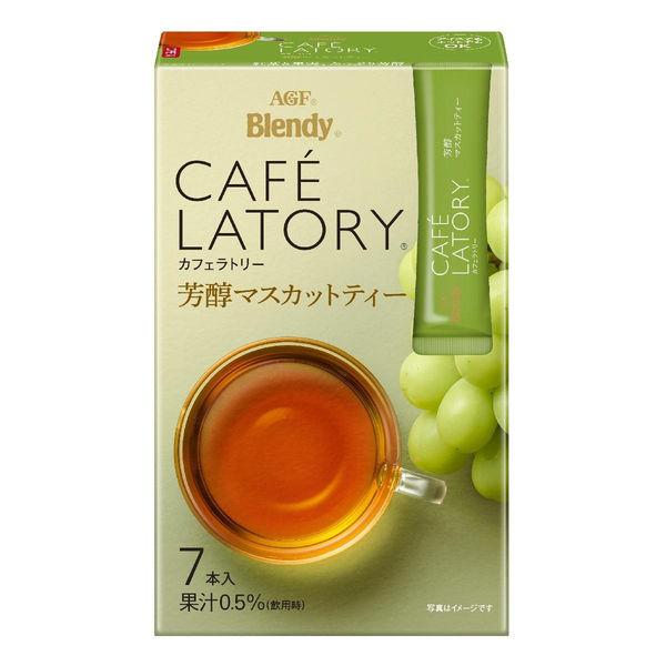 ラトリー カフェ