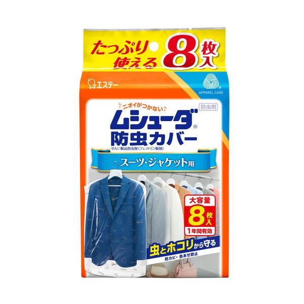 ムシューダ防虫カバー スーツ・ジャケット