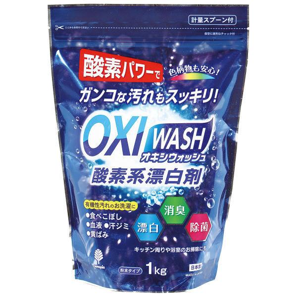 オキシウォッシュ 1kg