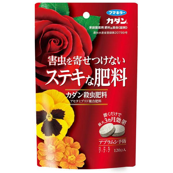 カダン殺虫肥料 120g