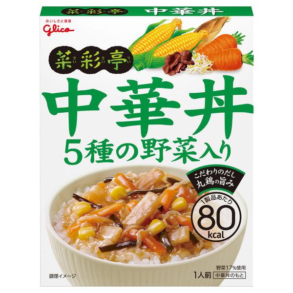 グリコ 菜彩亭 中華丼