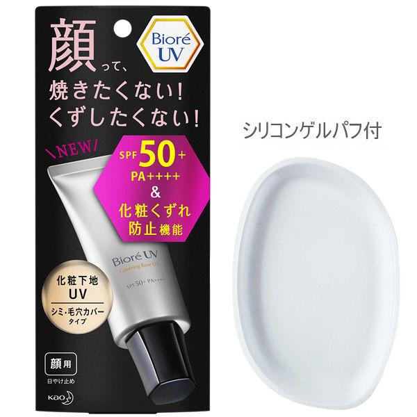 ビオレUV 化粧下地UV シリコンパフ付