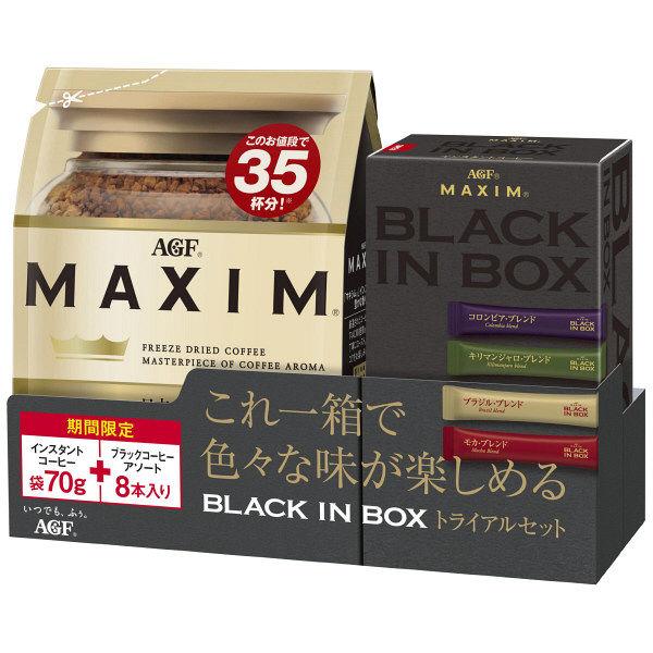 マキシム70g+ブラックインボックス8本