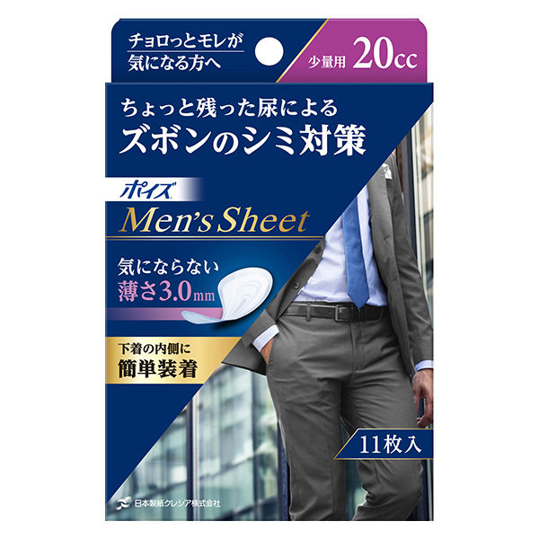 男性のズボンのシミ対策