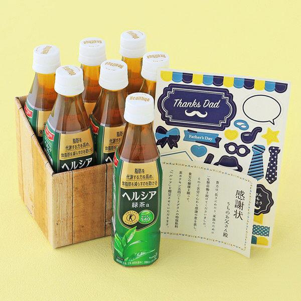 ヘルシア緑茶+デコレーションキット