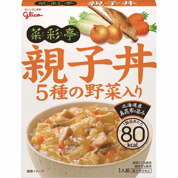 グリコ 菜彩亭 親子丼 3食