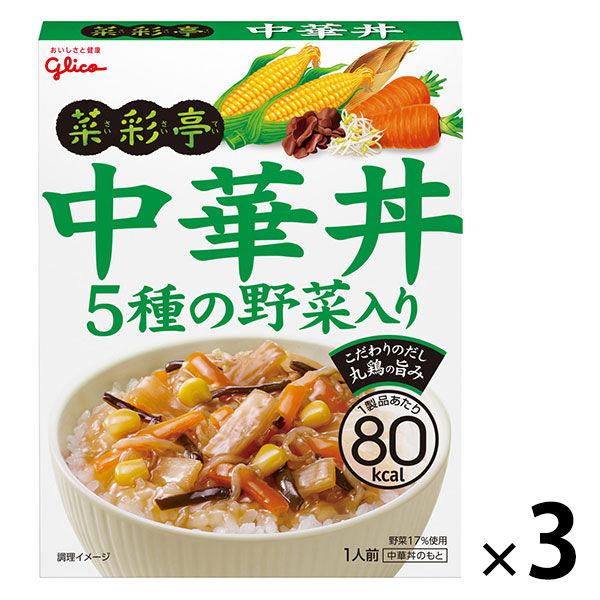 グリコ 菜彩亭 中華丼  3食