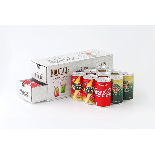 コカ・コーラ モクテルBOX