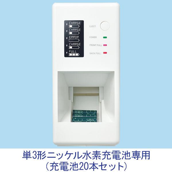 FDK/アスクル ニッケル水素電池専用自動充電器 EasyCharger(イージー チャージャー) FCT351-ASK アスクルオリジナル充電池20本セット