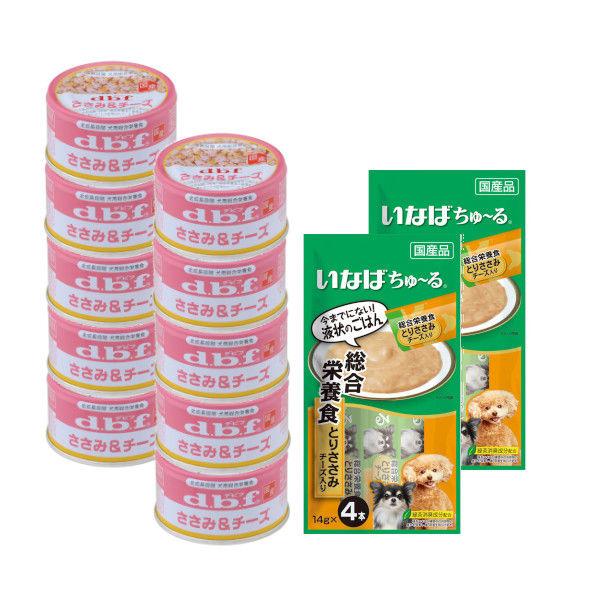 【ささみ&チーズセット】ちゅ~る+デビフ