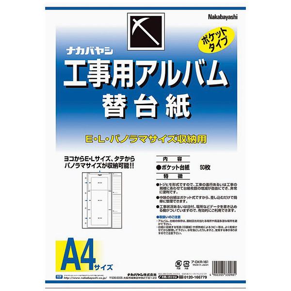 ナカバヤシ 工事用アルバム A4替台紙 ア-DKR-161 1パック(50枚入)