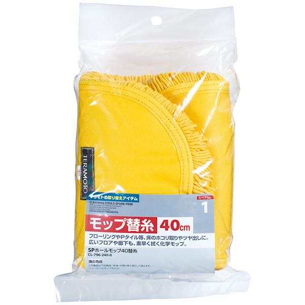 テラモト SPホールモップ替糸 (黄)40cm CL-796-240-0