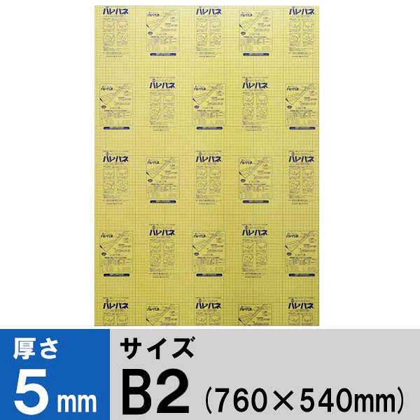 プラチナ万年筆 ハレパネ(R) 厚さ5mm B2(760×540mm) AB2-5-980 20枚