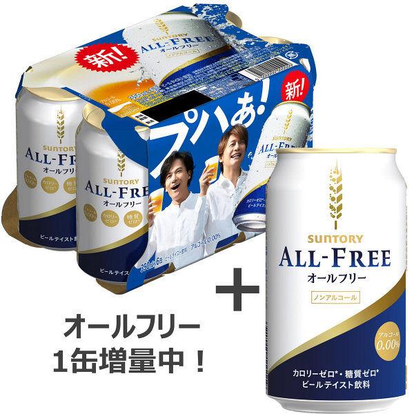 オールフリー 350ml×6缶+1缶