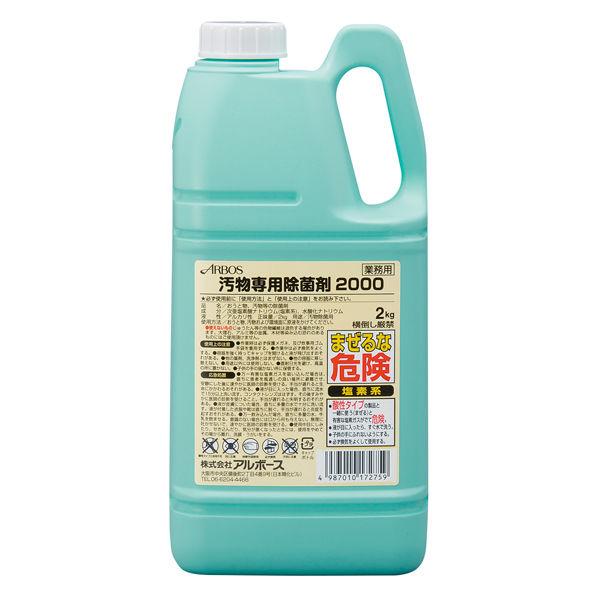 アルボース 汚物専用除菌剤2000 17275 6本入 (直送品)