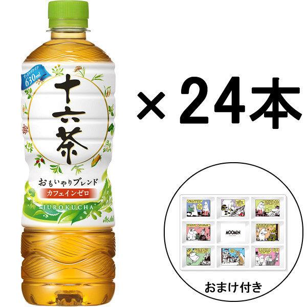 十六茶630ml×24+ムーミンプレート