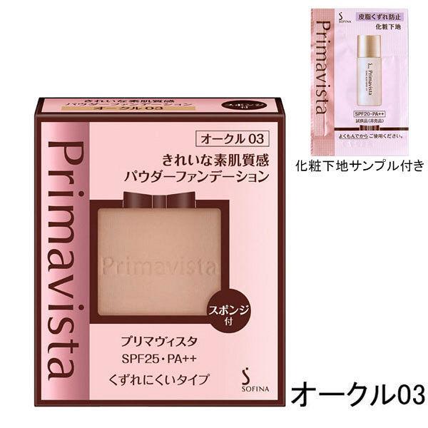 きれいな素肌質感パウダーFD 03