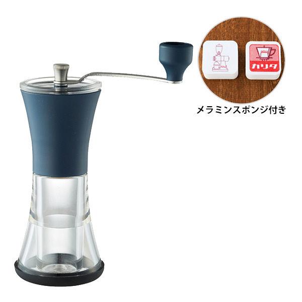 カリタ 手挽きコーヒーミル ブルー