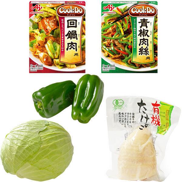 野菜3種+クックドゥ2種セット