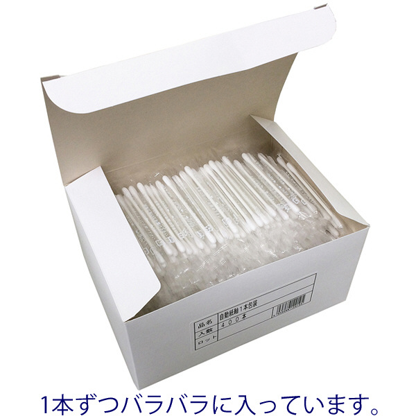紙軸綿棒 個包装(バラ)400本入