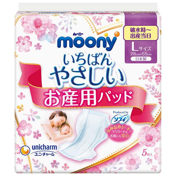 ムーニーお産用ケアパッド L 5枚入