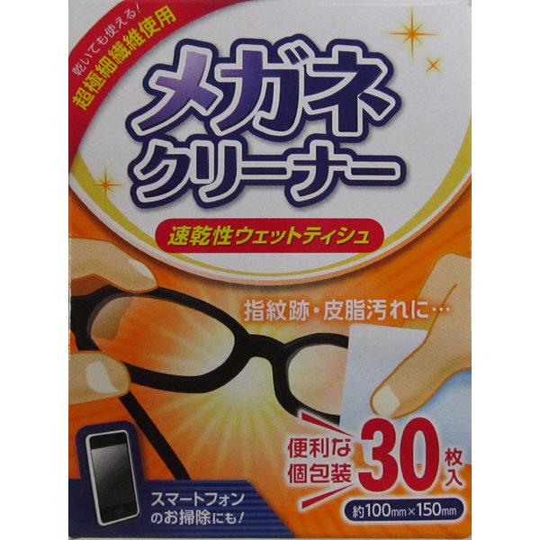 メガネクリーナー 1パック 30枚入